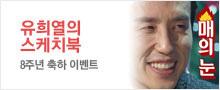유희열의 스케치북 8주년 축하 이벤트