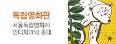 독립영화관 서울독립영화제 인디피크닉2018 초대 이벤트