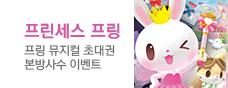 프린세스 프링2 뮤지컬 초대권 본방사수인증 이벤트