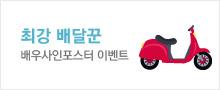 최강배달꾼 배우사인대본 이벤트