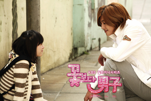 [DRAMA] ☆ - BOYS  OVER  FLOWERS - ☆ - Page 3 151003176_L