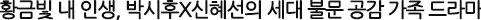 황금빛 내 인생, 박시후X신혜선의 세대 불문 공감 가족 드라마