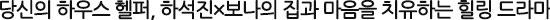 당신의 하우스 헬퍼, 집과 마음을 치유하는 힐링 드라마