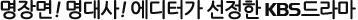 명장면!명대사!에디터가 선정한 KBS드라마