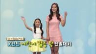 KBS 어린이 발음왕 선발대회