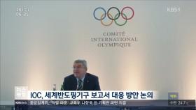 러시아 선수단 리우올림픽 출전금지 등 검토 이미지