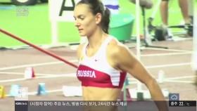 러시아 육상, 리우올림픽 출전 좌절 이미지