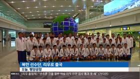 북한 선수단 오늘 출국 이미지