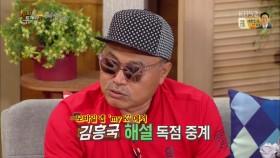 김흥국 축구중계 해설 데뷔? 이미지