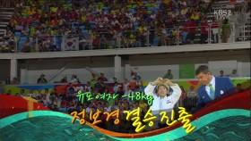 유도여제 정보경선수 결승진출 이미지