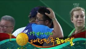 대한민국 첫 금메달 양궁 남자 단체 이미지