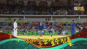 유도 안바울 준결승 진출! 이미지