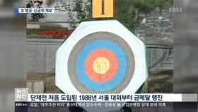 대한민국 신궁의 계보  이미지