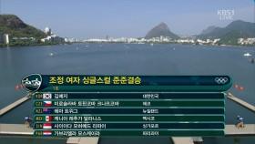 조정 여자 싱글스컬 준준결승, 김예지 출전 이미지