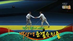 박상영 준결승 진출! 이미지