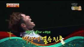 박상영, 짜릿한 결승 진출! 이미지