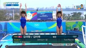 女 싱크로 10m 플랫폼 결승, 4차 이미지