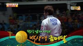 에페 박상영 대역전극 금메달 이미지