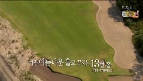 올림픽 골프 코스 이미지