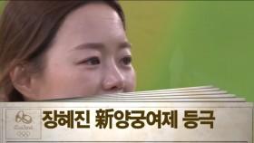 여자 양궁 시상식, 장혜진 금 / 기보배 동 이미지