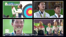 전설이 된 한국 양궁 이미지