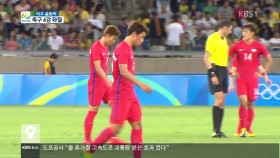 한국 축구 역습에 침몰 이미지