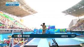 다이빙 남자 3m 스프링보드, 우하람 이미지
