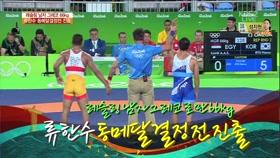 류한수 동메달 결정전 진출 이미지