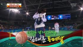 김태훈 동메달!! 이미지