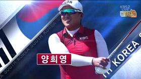 양희영 선수 하이라이트 이미지