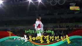 이대훈, 동메달 결정전 진출 이미지