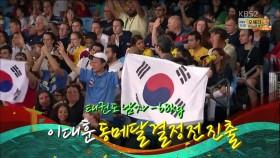 이대훈 동메달 결정전 진출 이미지