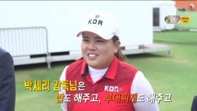 박인비 선수와의 만남 이미지