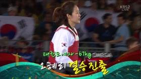 태권도 오혜리선수 결승 진출 이미지
