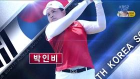 단독선두 박인비 하이라이트 이미지
