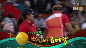 여자 골프 박인비 금메달! 이미지