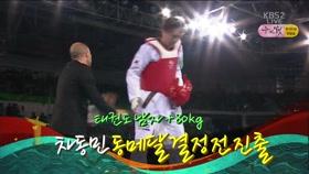 차동민 선수 동메달 결정전 진출 이미지