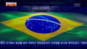 아이들과 함께 브라질 국기 게양 이미지