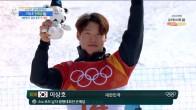 이상호 스노보드 남자 평행대회전 '은메달'
