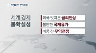 미중 무역 전쟁 재개···한국 타격 '불가피'