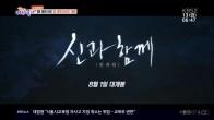 신과 함께 2, 韓 영화 최초 전 세계 IMAX 개봉