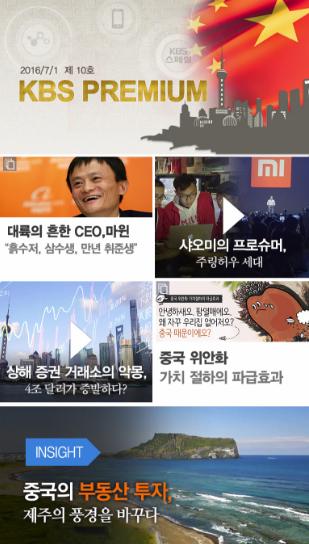 KBS journal