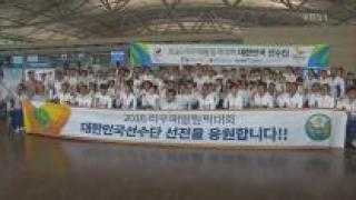 리우 장애인 선수단 출국 '우리도 할 수 있다'
