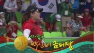 [영상] 박인비 금메달…사상 첫 '골든 커리어 그랜드 슬램' 달성