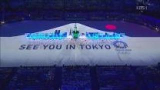 """이젠 도쿄 올림픽""""2020년에 만나요!"""""""