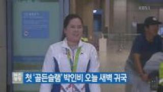 첫 '골든슬램' 박인비 오늘 새벽 귀국