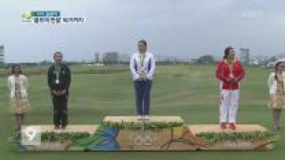 [앵커&리포트] 박인비, 첫 골든 그랜드슬램…골프 전설이 되다