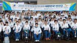 리우패럴림픽 한국 선수단 오늘 출국