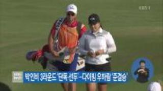 박인비 3라운드 '단독 선두'…다이빙 우하람 '준결승'
