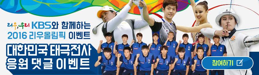 리우,우리 KBS와 함께하는 2016 리우올림픽 이벤트, 대한민국 태극전사 응원 댓글 이벤트